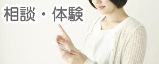 障害者支援事業【相談・体験】