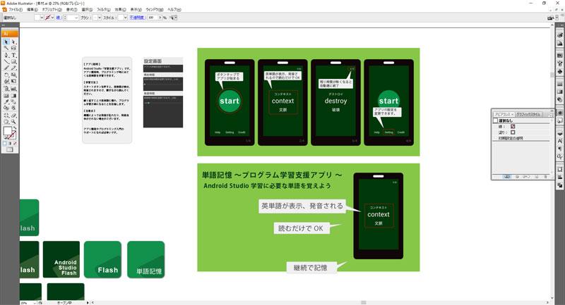 アプリのヘルプページ