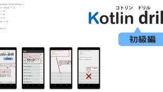 Kotlinドリル : コトリン初心者用問題集