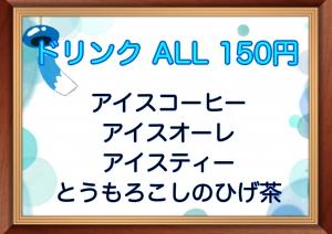 ドリンクオール150円