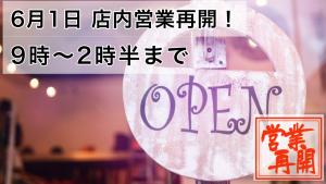 6月からカフェの営業を再開します
