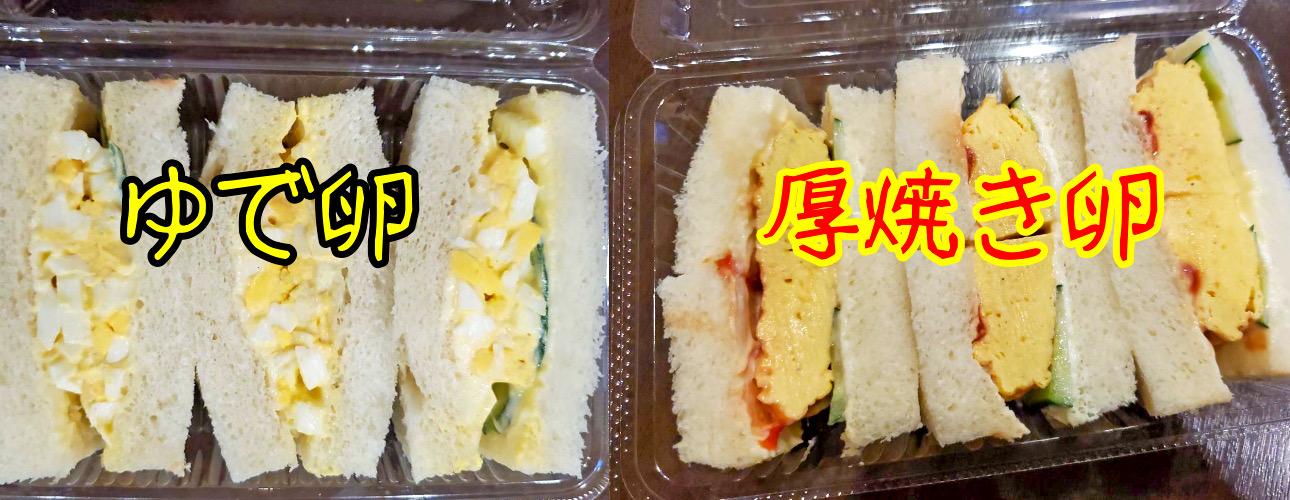 ゆで卵サンドと厚焼き卵サンド